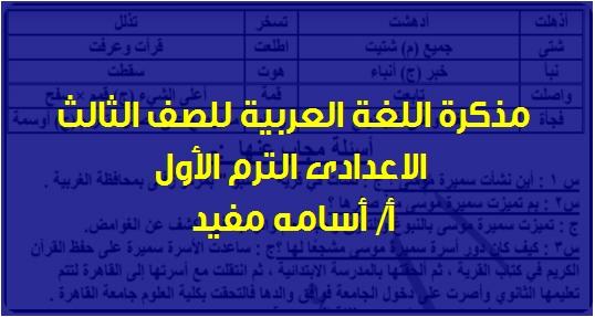 مذكرة التفوق في اللغة العربية للصف الثالث الإعدادي الترم الاول 2019 2244