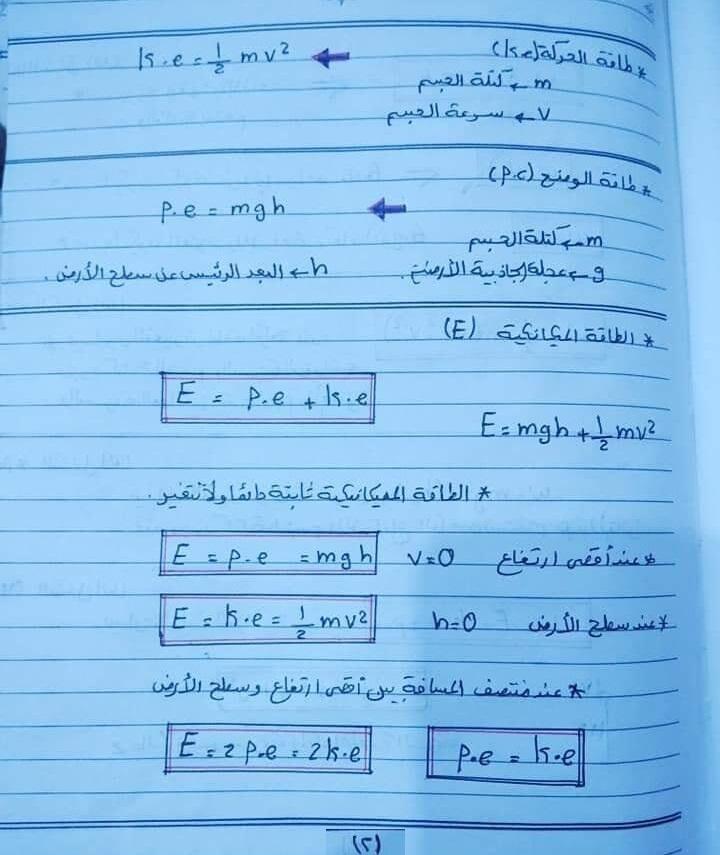 ملخص قوانين الفيزياء للصف الاول الثانوى ترم ثانى 22444