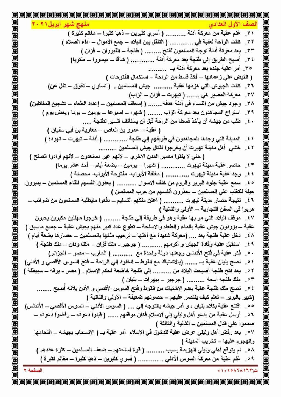 مراجعة قصة عقبة بن نافع للصف الأول الإعدادى ترم ثانى 22445