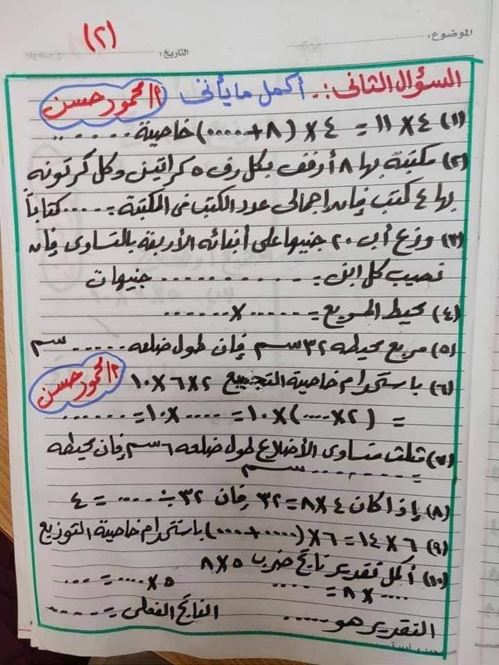 اختبار رياضيات للصف الثالث الابتدائى الترم الثانى نظام جديد أ/ محمود حسين  22448