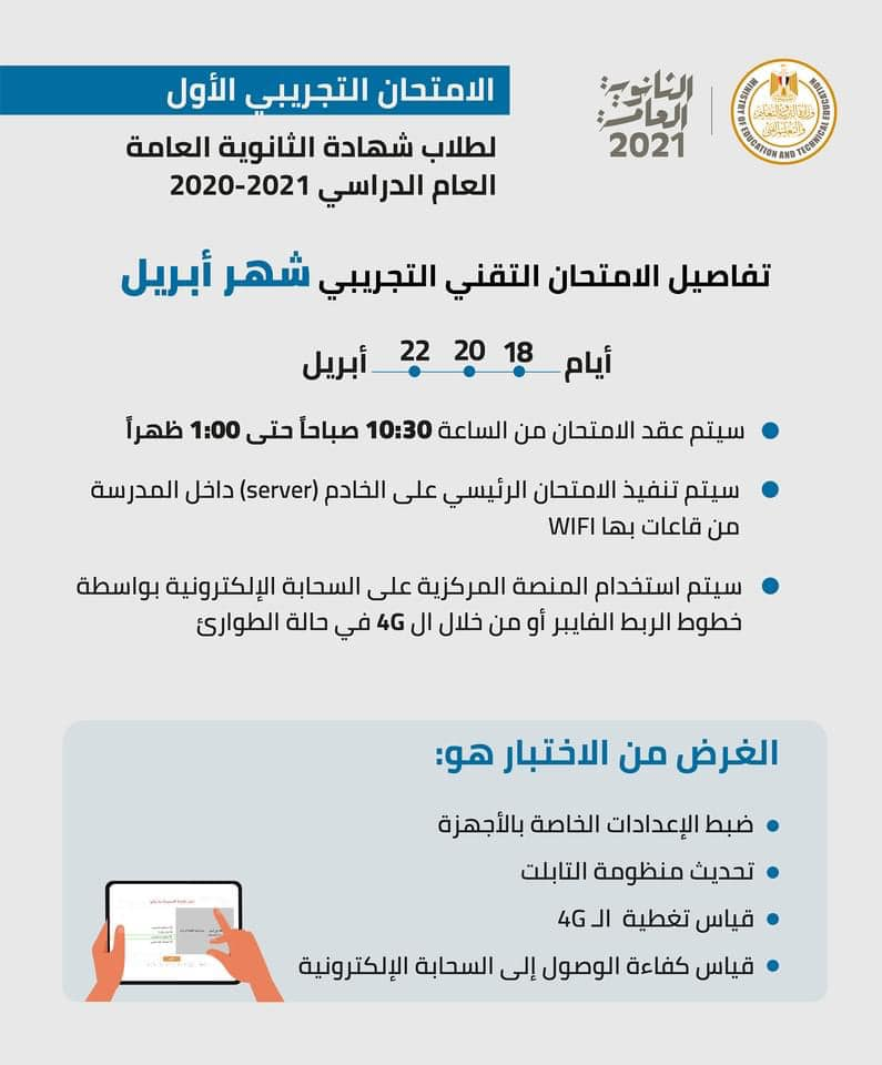 تنبيهات التعليم لطلاب الشهادة الثانوية بشأن الامتحان التجريبي 22451