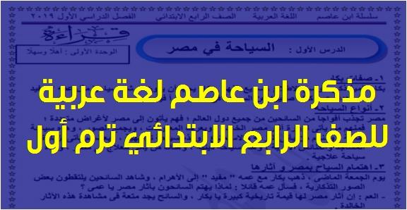 مذكرة لغة عربية رائعة للصف الرابع الابتدائي ترم أول 2019 مستر حسن ابو عاصم 2248