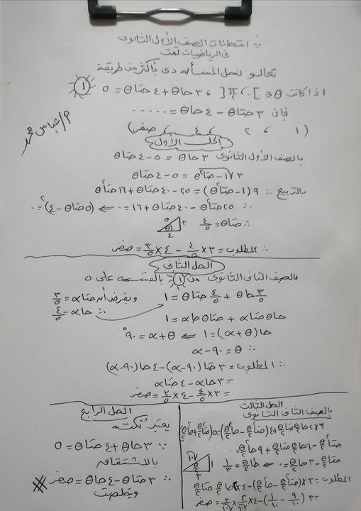 مسألة مثلثات والحل بطرق متحررة عن المناهج 22484