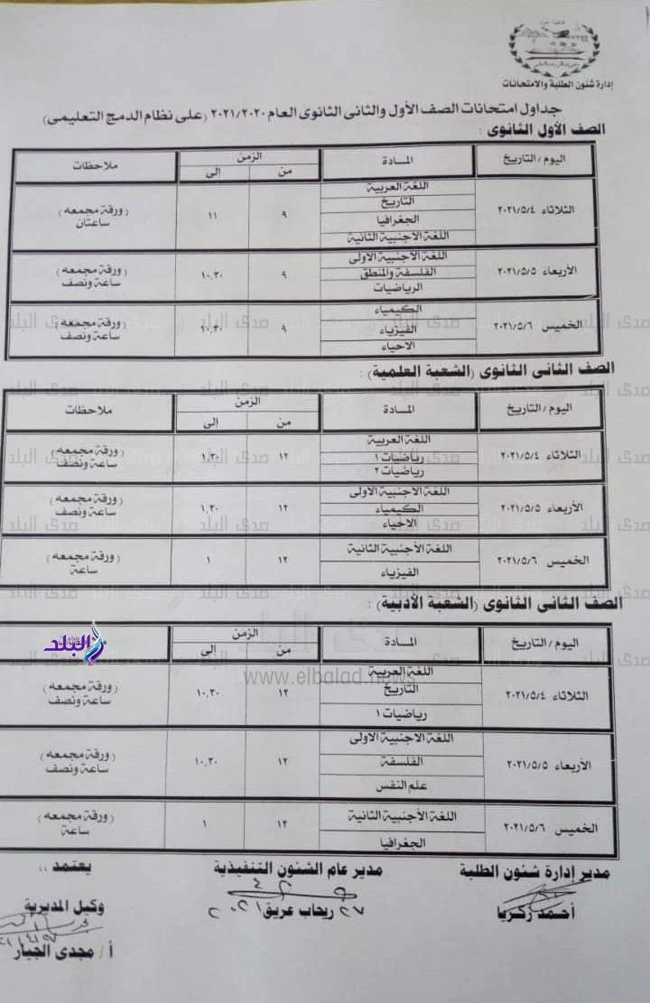 مواعيد امتحانات طلاب الدمج بالصفين الأول والثاني الثانوي 22485