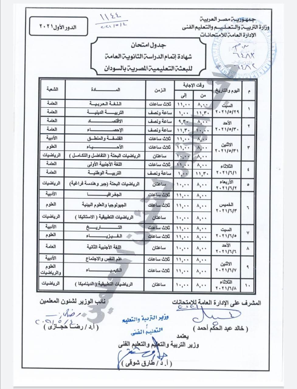 جدول امتحانات الثانوية العامة المصرية بالسودان 2021  22495