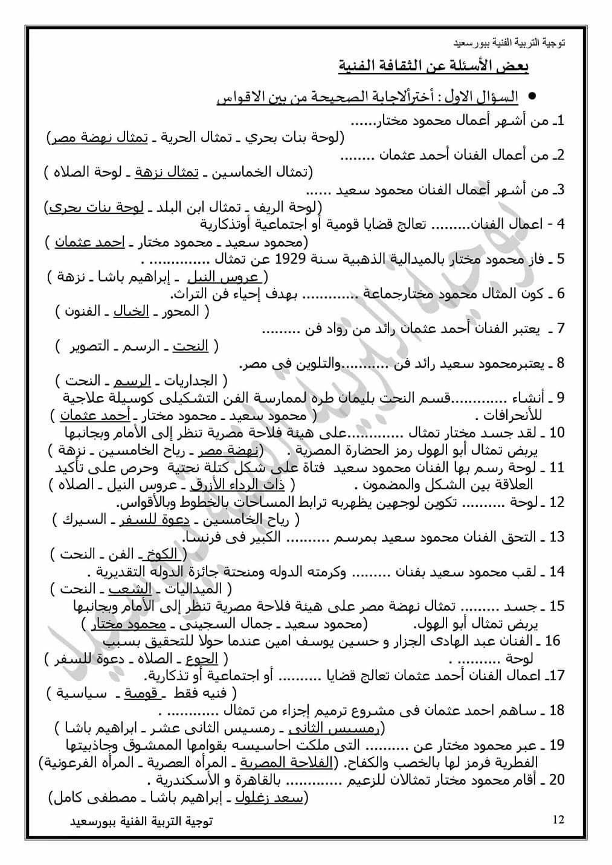 مراجعة التربية الفنية للصف الثالث الاعدادي الفصل الدراسي الثاني 22496