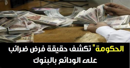 """الحكومة"""" تكشف حقيقة فرض ضرائب على ودائع وشهادات الادخار في البنوك 2253"""