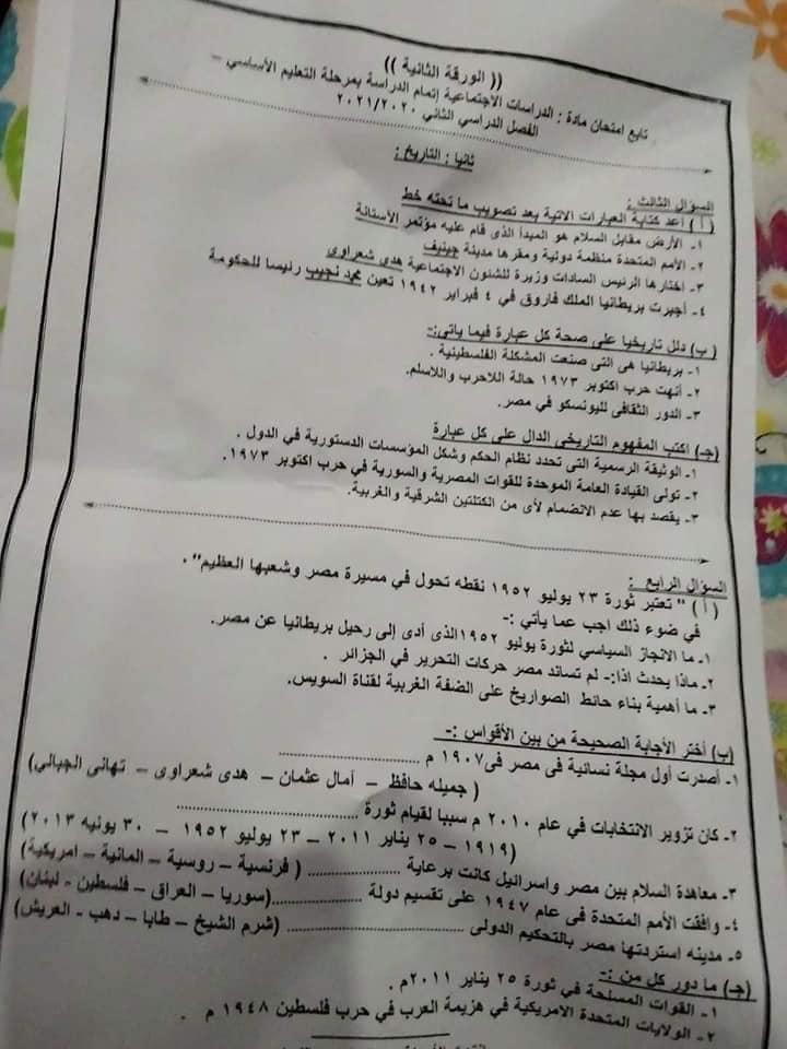امتحان الدراسات للشهادة الإعدادية ترم ثاني ٢٠٢١ محافظة الأقصر 22559