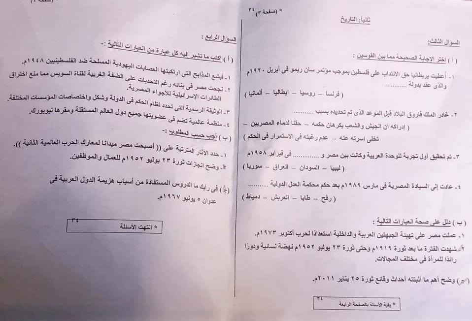 امتحان الدراسات للشهادة الإعدادية ترم ثاني ٢٠٢١ محافظة بني سويف 22563