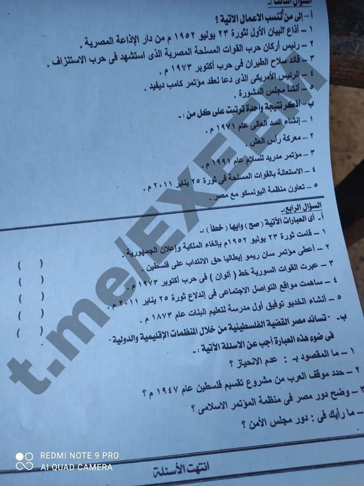 امتحان الدراسات للشهادة الإعدادية ترم ثاني ٢٠٢١ محافظة أسيوط بالإجابة 22575