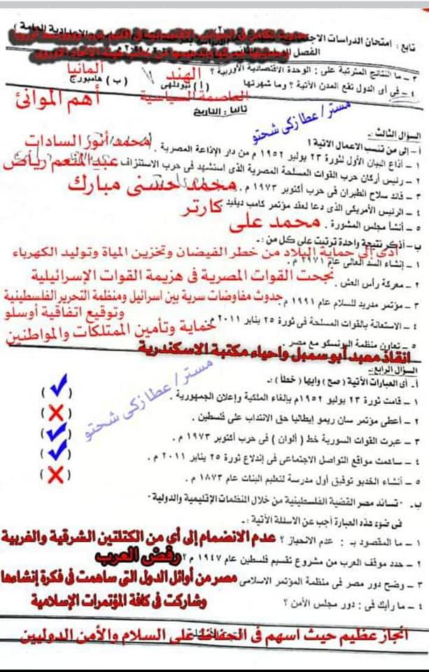 امتحان الدراسات للشهادة الإعدادية ترم ثاني ٢٠٢١ محافظة أسيوط بالإجابة 22587