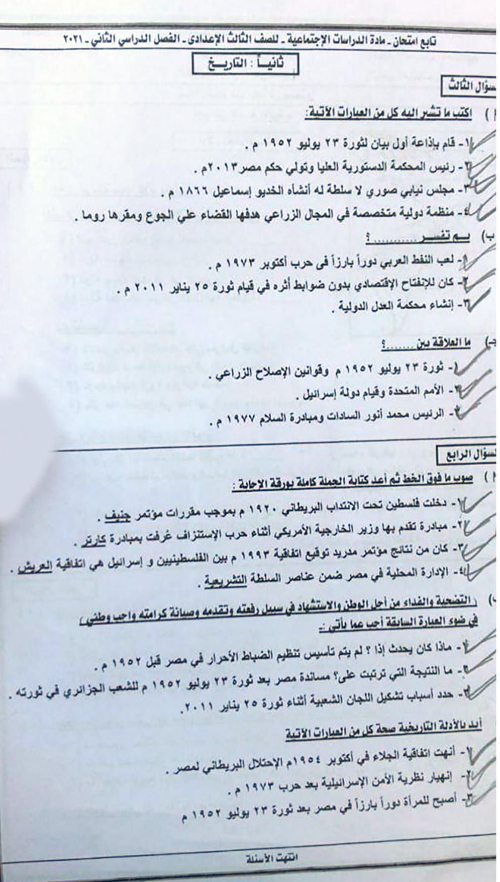 إجابة امتحان الدراسات للشهادة الإعدادية ترم ثاني ٢٠٢١ محافظة دمياط 22588