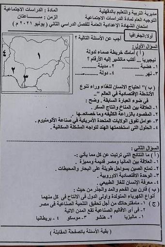 اجابة امتحان الدراسات للشهادة الإعدادية ترم ثاني ٢٠٢١ محافظة الدقهلية 22596
