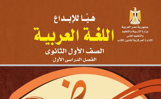 تحميل كتاب اللغة العربية وقصة ابو الفوارس للصف الاول الثانوي ترم أول 2019 226