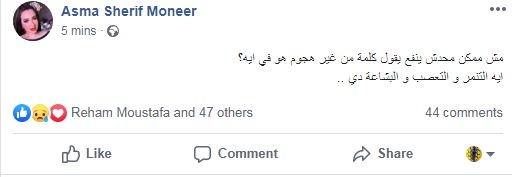 ثورة غضب ضد نجلة شريف منير بعد هجومها على الشيخ الشعراوي.. وتحرك عاجل من البرلمان 22613