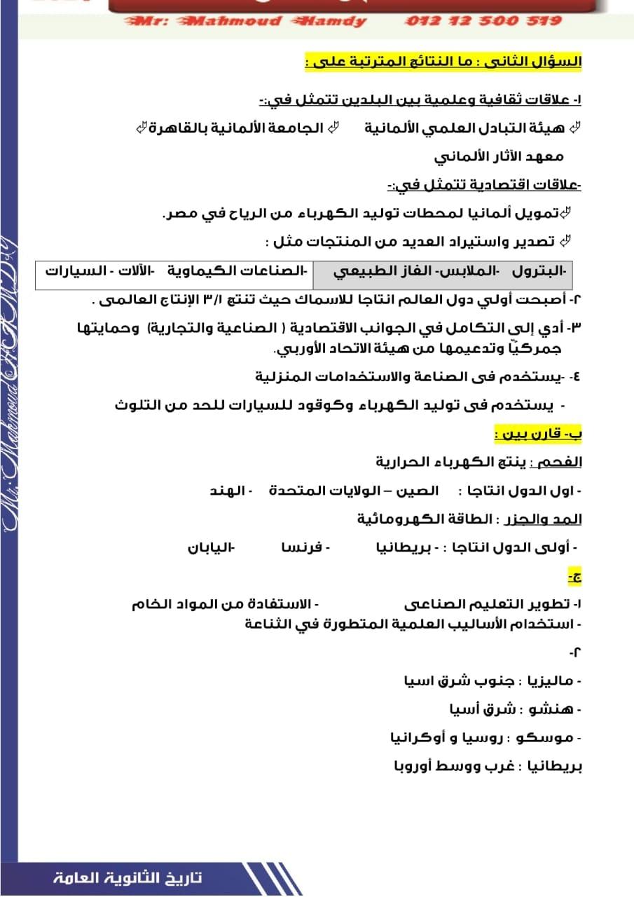 اجابة امتحان الدراسات للشهادة الإعدادية ترم ثاني ٢٠٢١ محافظة الدقهلية 22616