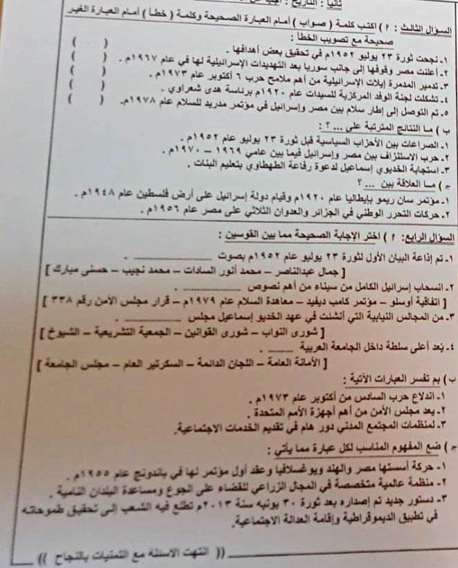 امتحان الدراسات للشهادة الإعدادية ترم ثاني ٢٠٢١ محافظة الشرقية 22635