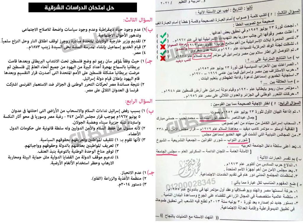 امتحان الدراسات للشهادة الإعدادية ترم ثاني ٢٠٢١ محافظة الشرقية 22641