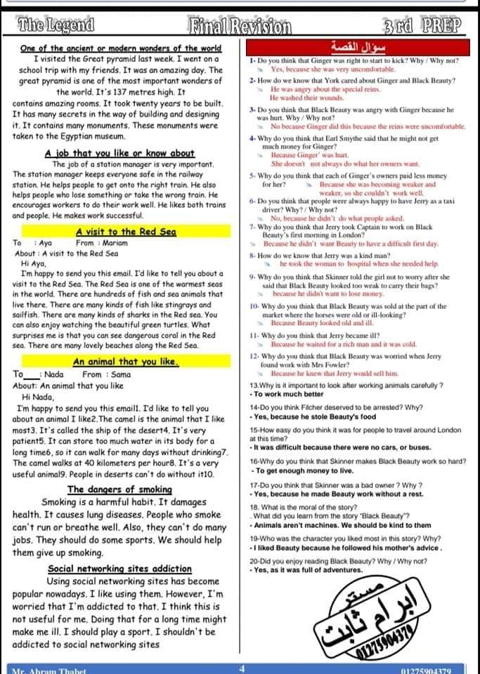 مراجعة ليلة الإمتحان على منهج اللغة الإنجليزية لثالثة اعدادي ترم ثانى + أهم 3 نماذج إمتحان من الوزارة بنموذج الإجابة 22642