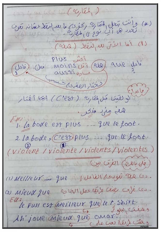 مراجعة لغة فرنسية الثانوية العامة مسيو حسام أبو المجد 22650