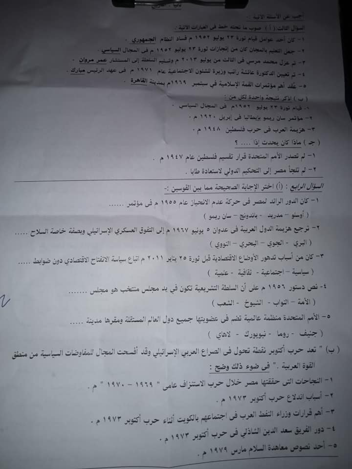امتحان الدراسات للشهادة الإعدادية ترم ثاني ٢٠٢١ محافظة البحيرة 22661