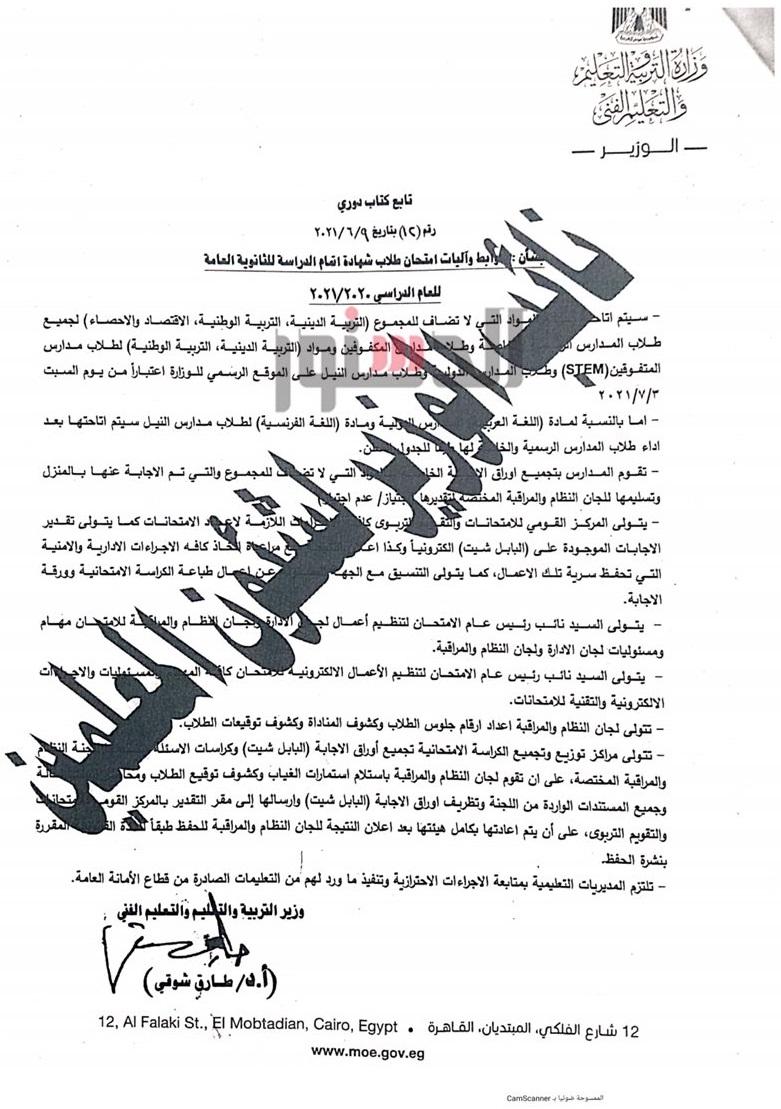 """وزير التعليم يحسم الجدل: الإجابة يجب أن تتم على الـ """"بابل شيت"""" ثم رصد الإجابات على التابلت 22684"""