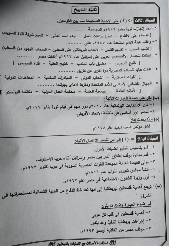 امتحان الدراسات للشهادة الإعدادية ترم ثاني ٢٠٢١ محافظة الجيزة بالاجابة 22688