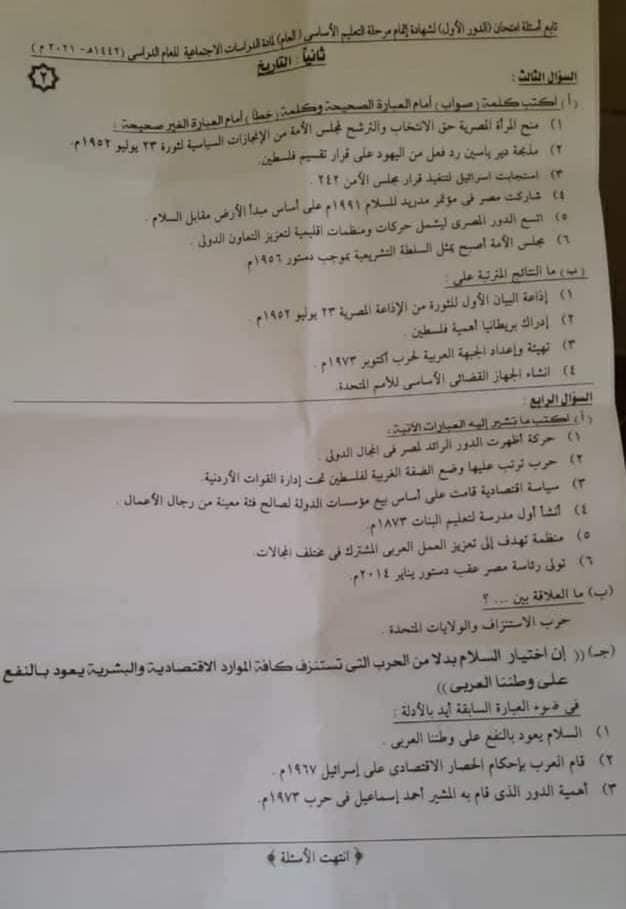 اجابة امتحان الدراسات للشهادة الإعدادية ترم ثاني ٢٠٢١ محافظة الاسكندرية 22689
