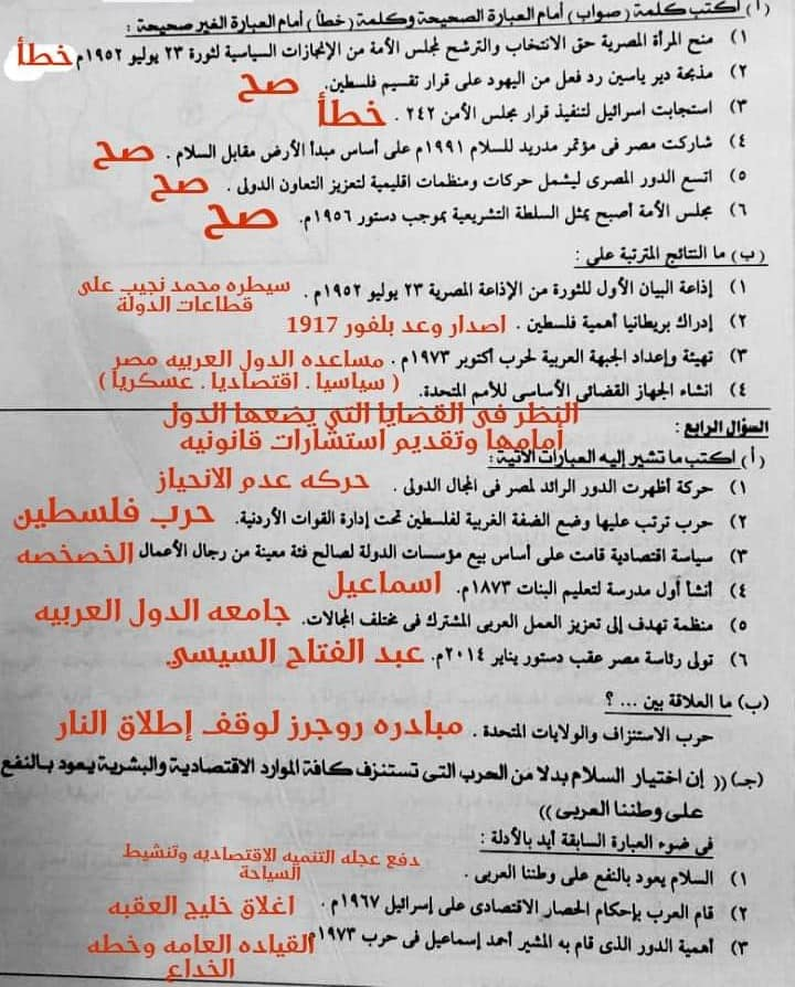 اجابة امتحان الدراسات للشهادة الإعدادية ترم ثاني ٢٠٢١ محافظة الاسكندرية 22690