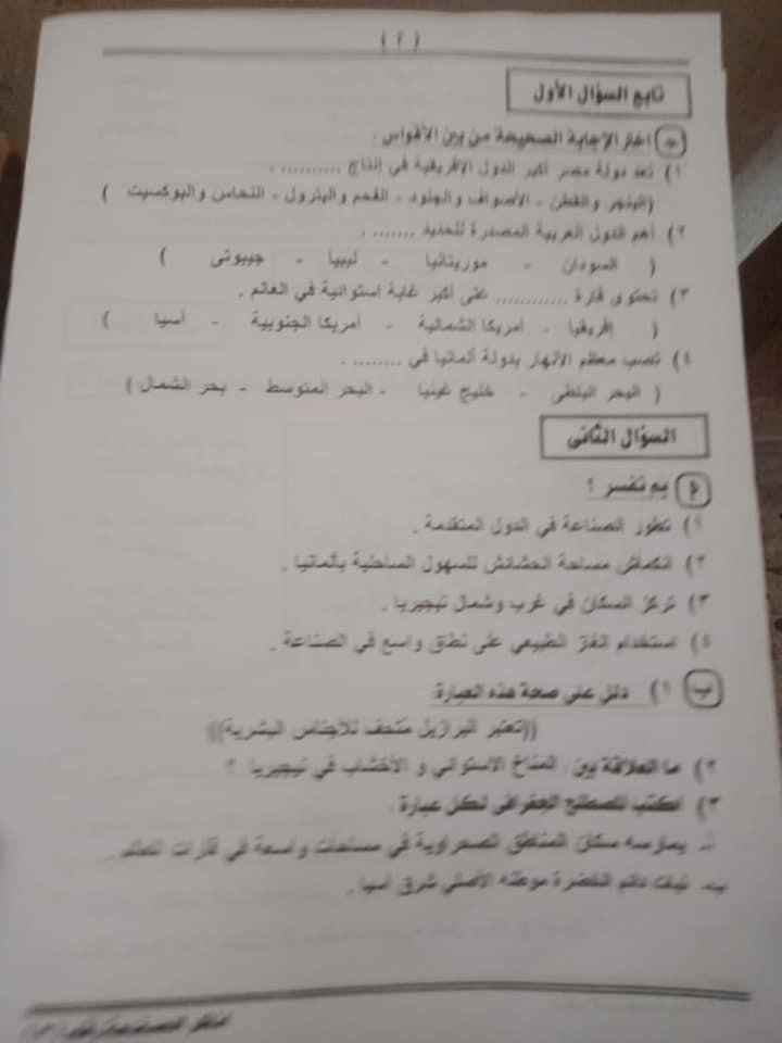 امتحان الدراسات للشهادة الإعدادية ترم ثاني ٢٠٢١ محافظة المنيا 22693