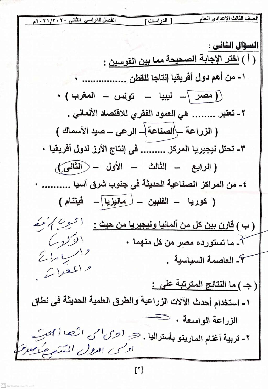 امتحان الدراسات للشهادة الإعدادية ترم ثاني ٢٠٢١ محافظة شمال سيناء 22694