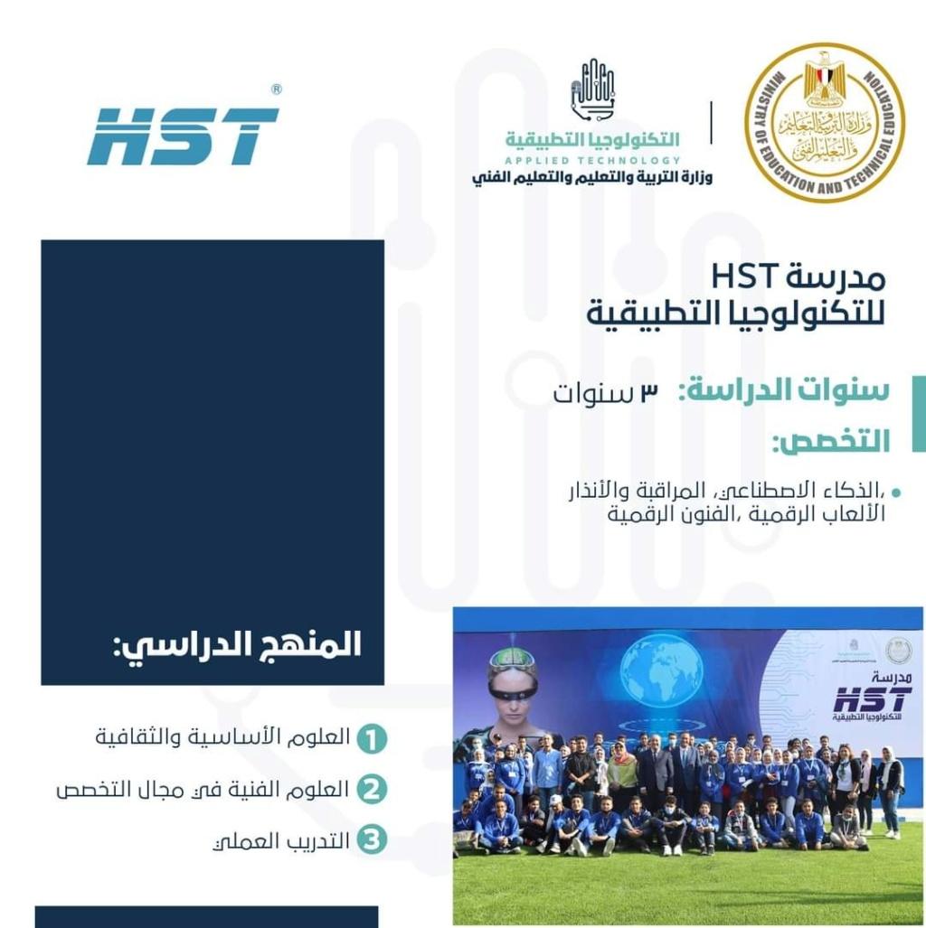 """لطلاب الإعدادية .. تفاصيل مدرسة HST للتكنولوجيا التطبيقية  """"شروط القبول وطريقة التقديم"""" 22709"""