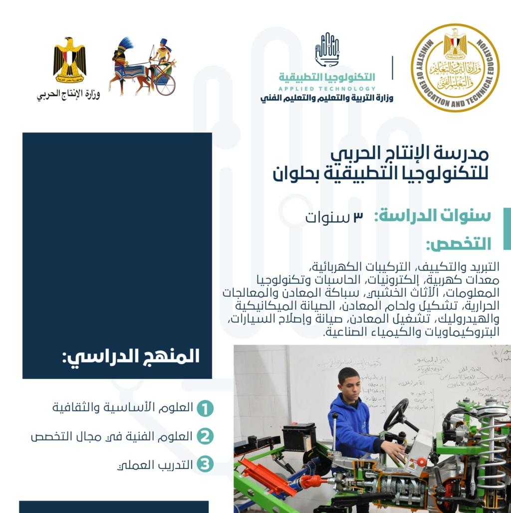 لطلاب الإعدادية.. شروط التقدم لمدرسة الإنتاج الحربي للتكنولوجيا التطبيقية والاوراق المطلوبة 22713