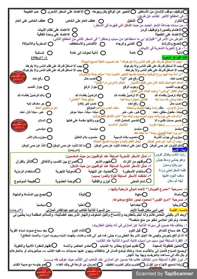 روشتة التفوق في اللغة العربية للثانوية العامة حسب نظام الامتحانات الجديد  22717