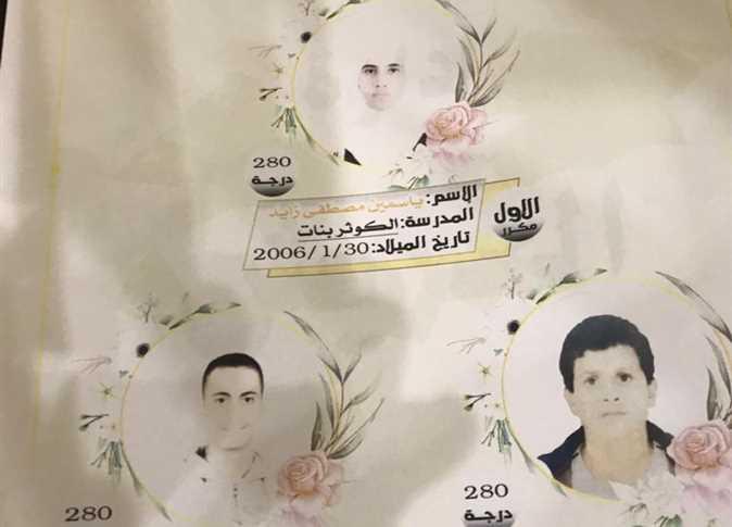 نتيجة الشهادة الإعدادية 2021 محافظة شمال سيناء 22719