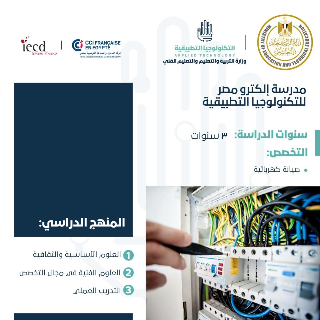 """لطلاب الإعدادية .. تفاصيل مدرسة إلكترو مصر للتكنولوجيا التطبيقية """"شروط القبول وطريقة التقديم"""" 22722"""