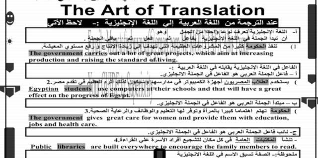 افضل مذكرة ترجمة للمرحلة الثانوية  2273