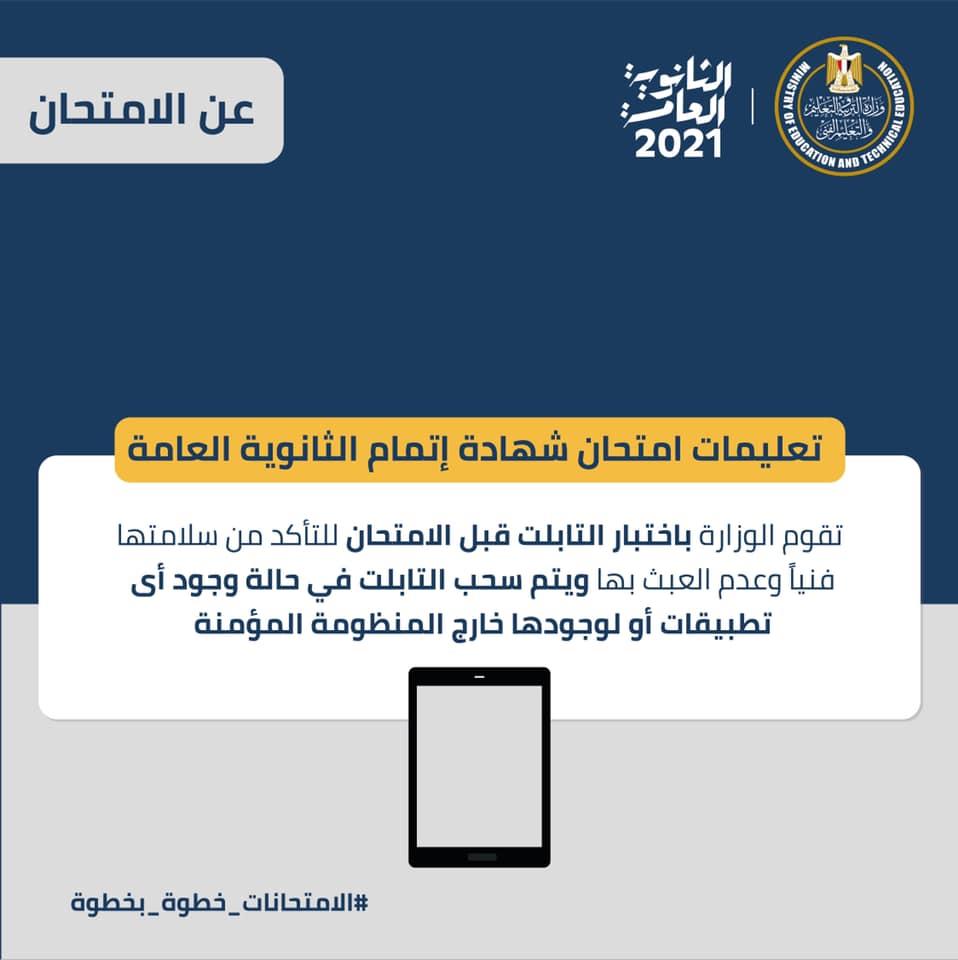تعليمات هامة لطلاب الثانوية العامة أثناء آداء الامتحانات 22740