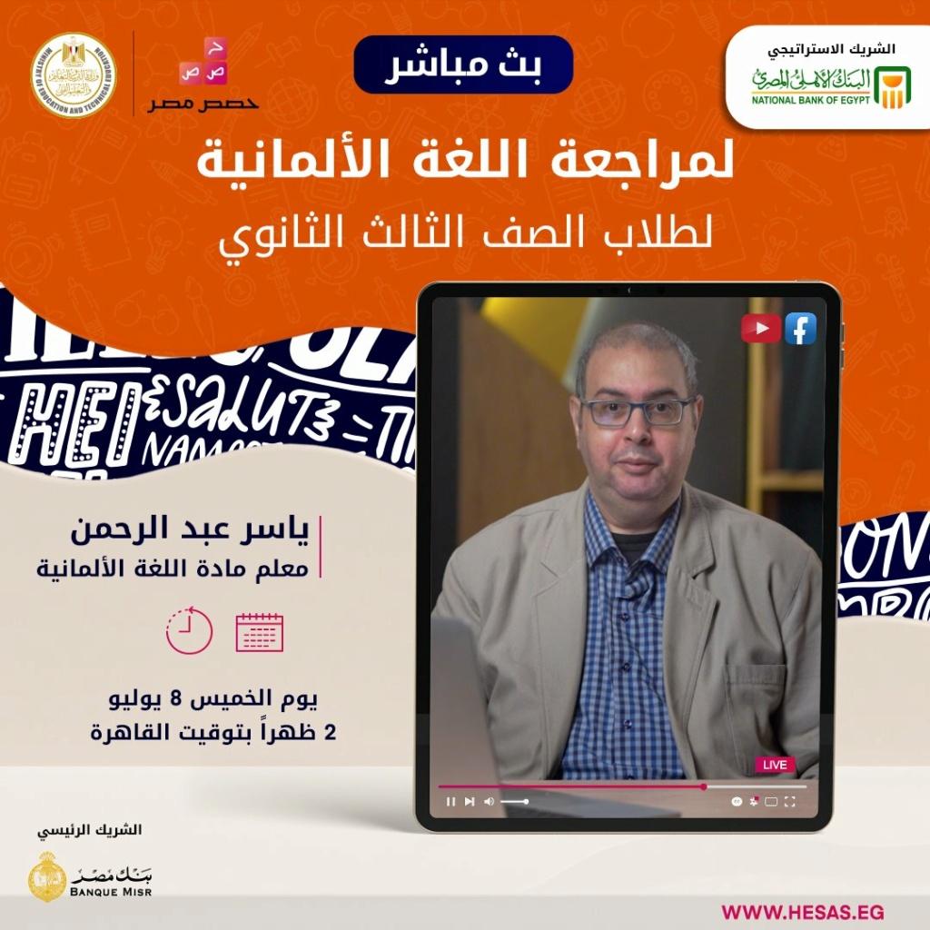 """التعليم"""" تعلن عن بث مباشر لمراجعة اللغة العربية للثانوية العامة 22741"""