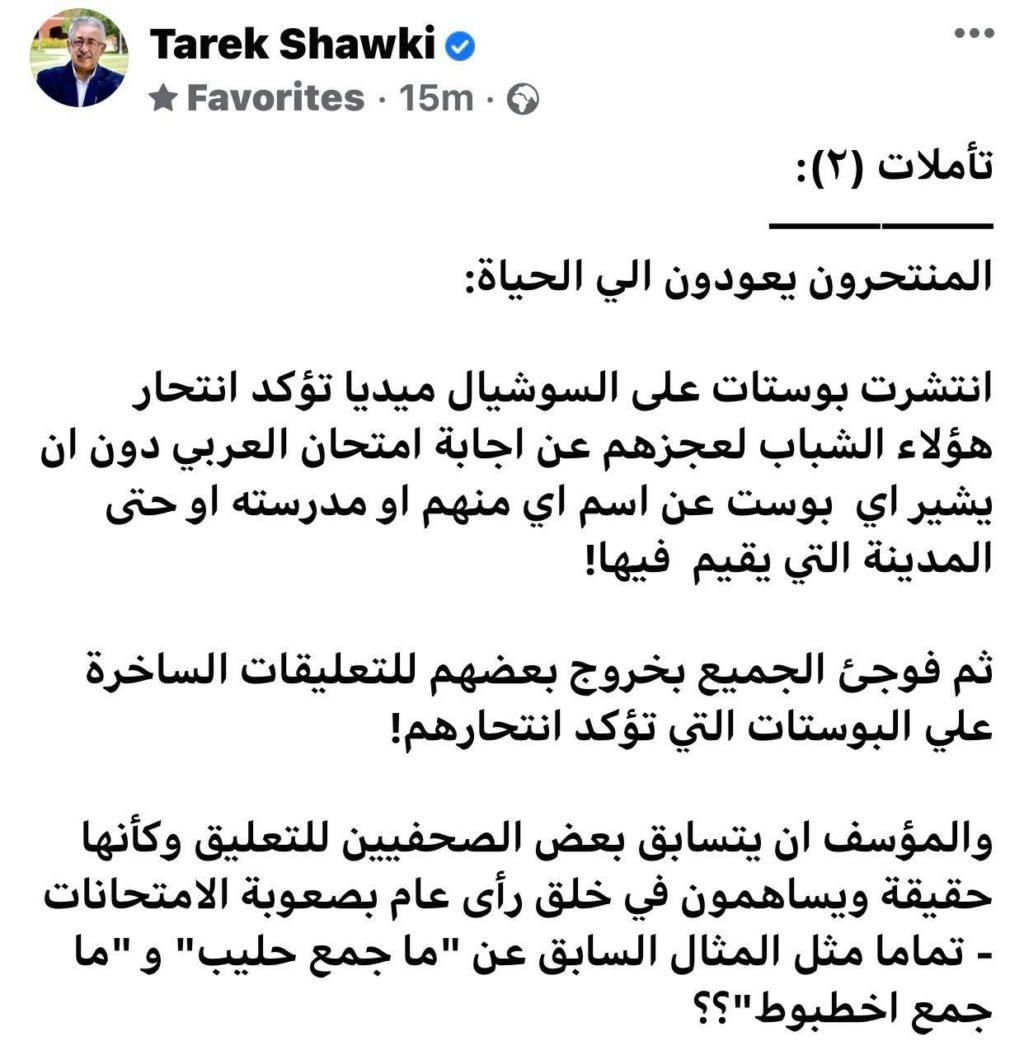"""وزير التعليم: إثارة أولياء الامور ضد الدولة والنظام الجديد """"مفتعل"""" 22747"""