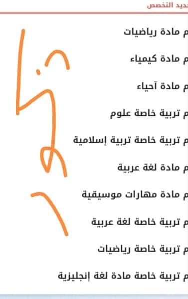عاجل للمعلمين .. فتح باب التقديم للتعاقد الحكومي في سلطنة عمان 22766