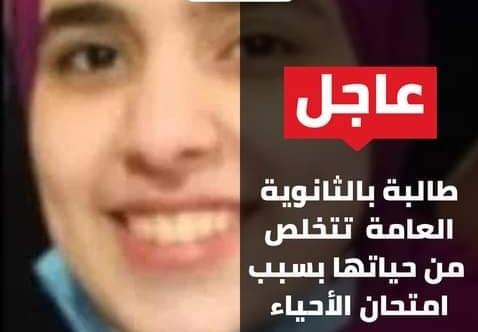طالبة ثانوية عامة تنهي حياتها بسبب امتحان الاحياء 22766210