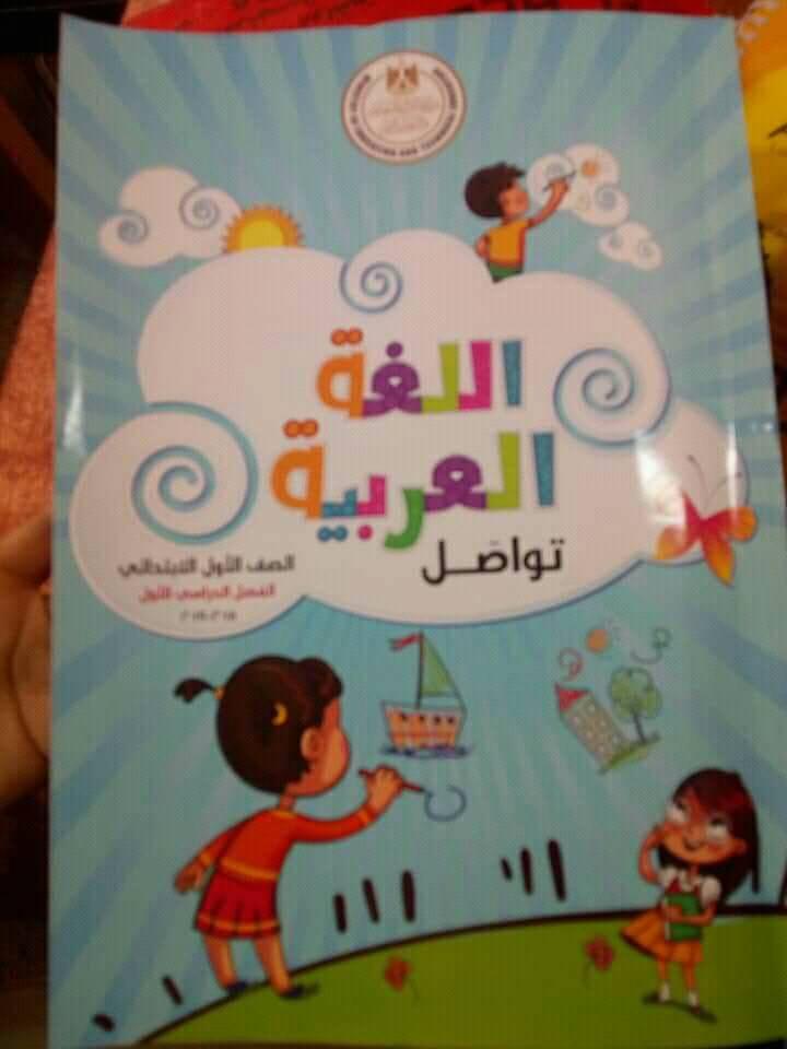 كتاب اللغة العربية الجديد للصف الأول الابتدائي 2019.. تعليم 2.0  2286