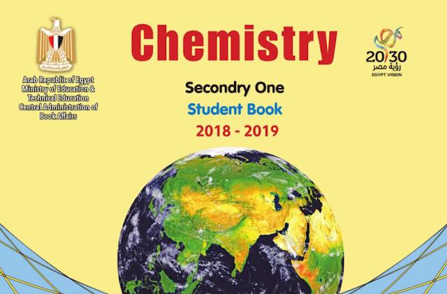تحميل كتاب الكيمياء باللغة الانجليزية للصف الاول الثانوي لغات ترم أول 2019 229
