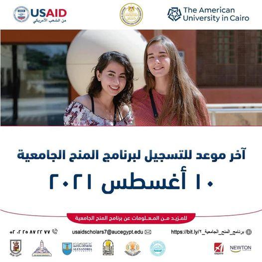 """التعليم"""" تعلن اخر موعد للتقديم في برنامج منح الوكالة الأمريكية لطلاب الثانوية العامة 22987310"""
