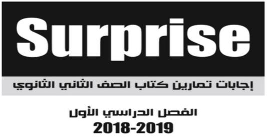إجابات كتاب Surprise ثانية ثانوي ترم أول 2019 2302