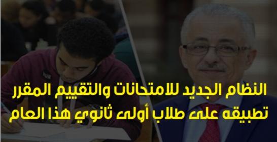 بالتفصيل.. نظام الامتحانات والتقييم الجديد لطلاب الصف الأول الثانوي في النظام التراكمي 2303