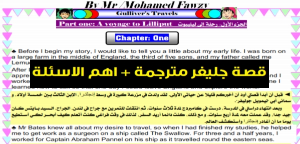 """مذكرة قصة اللغة الانجليزية للصف الثاني الثانوي""""Gulliver"""" مترجمة + اهم الاسئلة 2307"""