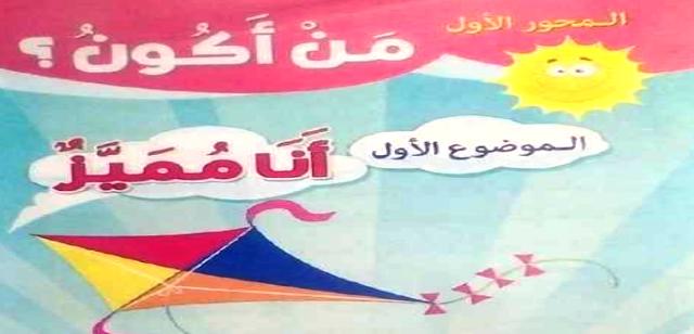 تحميل كتاب قطر الندى في اللغة العربية للصف الاول الابتدائى ترم أول 2019  2311