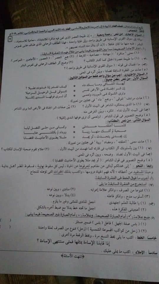 إجابة  امتحان اللغة العربية للصف الثالث الاعدادي ترم أول 2019 محافظة الاسكندرية 23118